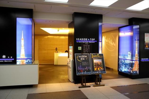 世界貿易センタービル 展望台 入り口