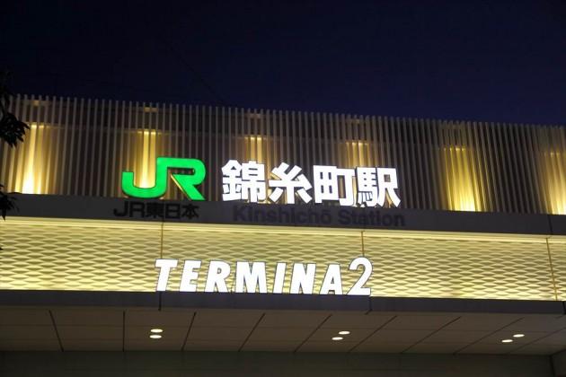 JR錦糸町駅