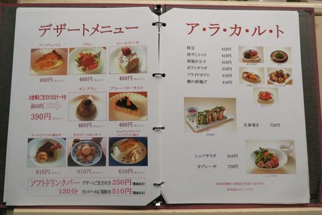 文京シビックセンター 椿山荘